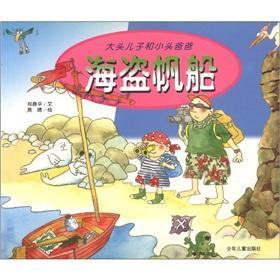 Pirates sailing (big and small head dad: ZHENG CHUN HUA
