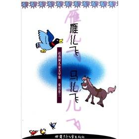 Zhao wild goose flying wing Pegasus children children's literature collection(Chinese Edition)...