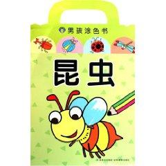 Insects boy coloring books(Chinese Edition): HE MA WEN HUA