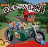 Puzzle master universal Oman (fine) to fight Disney Puzzle books(Chinese Edition): HUANG SUI // ...