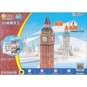 British Big Ben (A version for ages: AI PIN YI