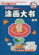 Bao Le Ma paint big book (naturally) a lot of rabbits coloring book series(Chinese Edition): B M ...
