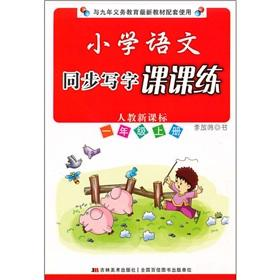Division Synchronous primary language writing practice (1 Exalted Education New Curriculum): LI ...