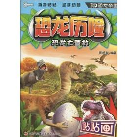 Dinosaur sticker affixed to rescue the dinosaur adventure(Chinese Edition): ZHANG BAI HE