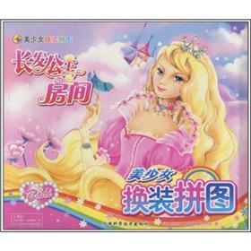 Long-haired girl dress up Princess Room puzzle(Chinese Edition): WU HAN SHANG ZHI WEN HUA CHUAN MEI...