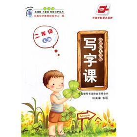 Writing class (2 Curriculum PEP): TIAN YING ZHANG