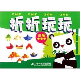 Folding play (Samsung)(Chinese Edition): QU BAO CHUN