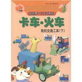 Trucks. trains (transport me under) my first hand-series(Chinese Edition): WAN JIAN DENG
