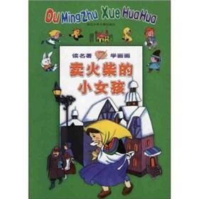 The Little Match Girl reading classics learn: AN TU SHENG