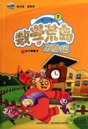 Math desert island Adventure (7)(Chinese Edition): DA LI CHUAN MEI