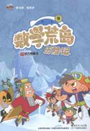Math desert island Adventure (9)(Chinese Edition): DA LI CHUAN MEI