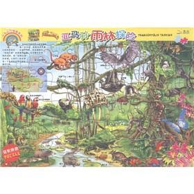 Amazon rainforest children Baike map of the: ZHONG GUO DA