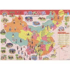 Beautiful country national family children Baike Map: ZHONG GUO DA