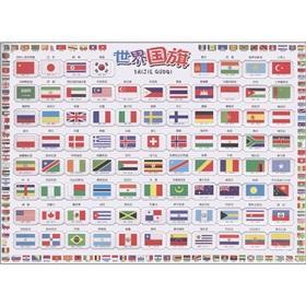Our world flags world map series of: ZHONG GUO DA