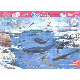 Earth's polar explorers of our children Baike: ZHONG GUO DA