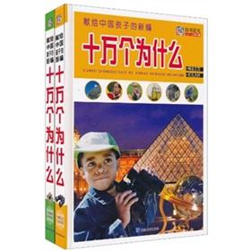 Dedicated to the Chinese children's New Tell Me Why (with CD of 2) (fine)(Chinese Edition): CUI...
