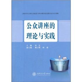 Theory and practice of public lectures(Chinese Edition): YUAN WEN