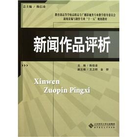 News Analysis Works (Ministry of Education. Vocational: CHEN XIN LING