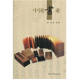 China Book Industry(Chinese Edition): YANG HU // XIAO YANG