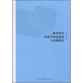 Construction of the digital era archives and function theory(Chinese Edition): DING GUANG XUN
