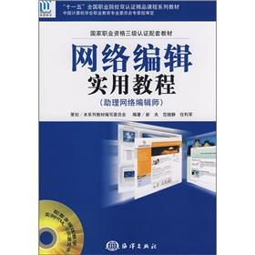 Web Editor Practical Guide (with CD-ROM network of editors. Assistant National Eleventh Five-year ...