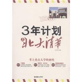 Tsinghua University Peking University on the three-year plan(Chinese Edition): FANG ZHOU