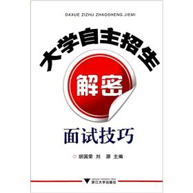 University admissions decryption (interview skills)(Chinese Edition): HU GUO RONG