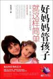 Good mother tube so simple a child(Chinese Edition): ZHANG LI JUAN