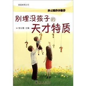 Do not bury the child's genius character family education series(Chinese Edition): GAO YUN YAN