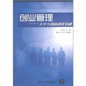 Business management - the basis of innovation and entrepreneurship students(Chinese Edition): YANG ...