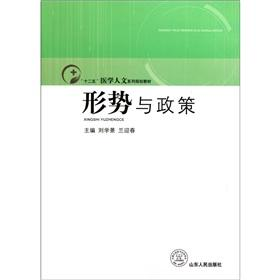 Situation and Policies (second five series of: LIU XUE JING