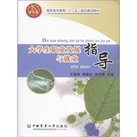 Students Career Development and Employment Guidance (Vocational: WANG CHUN MING