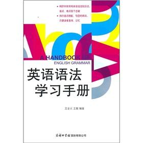 Learning English grammar handbook: WANG QUAN YI