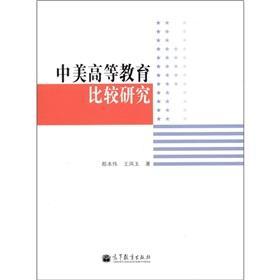 China-US Comparative Study of Higher Education(Chinese Edition): DOU BEN WEI // WANG FENG YU