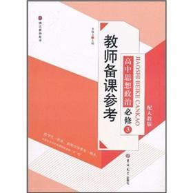 High ideological and political (compulsory 3 Teacher's: ZHUO FU BAO