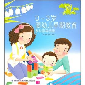 0-3 year-old infant and early childhood education and parent guide(Chinese Edition): BEN SHU XIE ZU