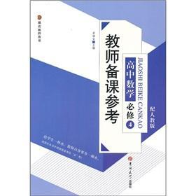 High school mathematics (compulsory 4 Teacher's Book: ZHUO FU BAO