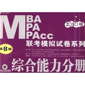Comprehensive capacity volumes (2010 Edition 8th Edition) MBA \ MPA \ MPAcc simulated exam papers ...
