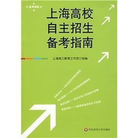 Preparation Guide for Shanghai college enrollment (high 2 high 3 applies sprint version)(Chinese ...