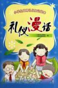 Etiquette Rambling (primary civilized etiquette Reader)(Chinese Edition): ZHOU WEI WEI