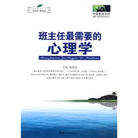 Teacher of psychology. educational psychology most need classic series of Chinese teachers ...