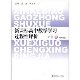 New Curriculum high school mathematics learning process evaluation (compulsory 3 with PEP): DA XU /...