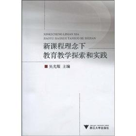 New Curriculum Teaching and Educational Practice (with CD-ROM)(Chinese Edition): WU GUANG YAO