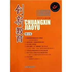 Innovative Education (2009 \ 3 Total 50 Series Theory Edition)(Chinese Edition): CHUANG XIN JIAO YU...