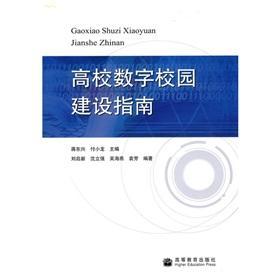 University Digital Campus Guide(Chinese Edition): JIANG DONG XING // FU XIAO LONG