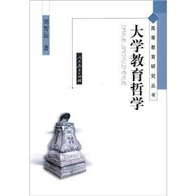 Philosophy Higher Education University Study Series(Chinese Edition): LIU ZHI YUN