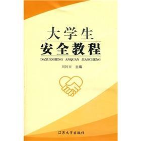 University security tutorials(Chinese Edition): ZHOU A YA