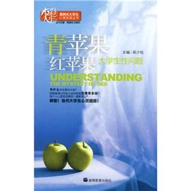 Green Apple Red Apple (problem students) colorful life. case-based Psychological Development Series...