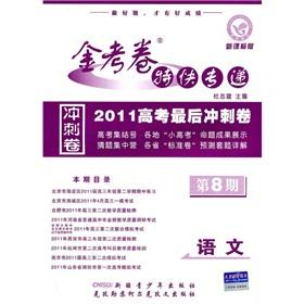 Kim English papers Speedpost (No. 8) provinces and cities nationwide college entrance examination ...