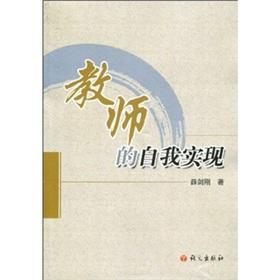 Teacher's self-realization(Chinese Edition): XUE JIAN GANG